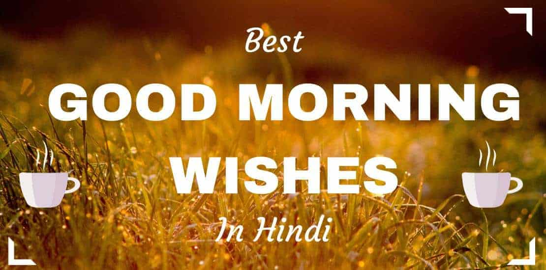Best good morning wishes in hindi
