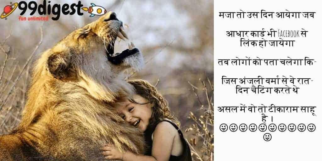 आधार कार्ड भी Facebook से लिंक हो जायेगा Hindi Jokes