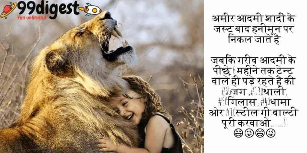 अमीर आदमी शादीे के जस्ट बाद हनीमून पर निकल जाते है Best 100 Hindi Chutkule