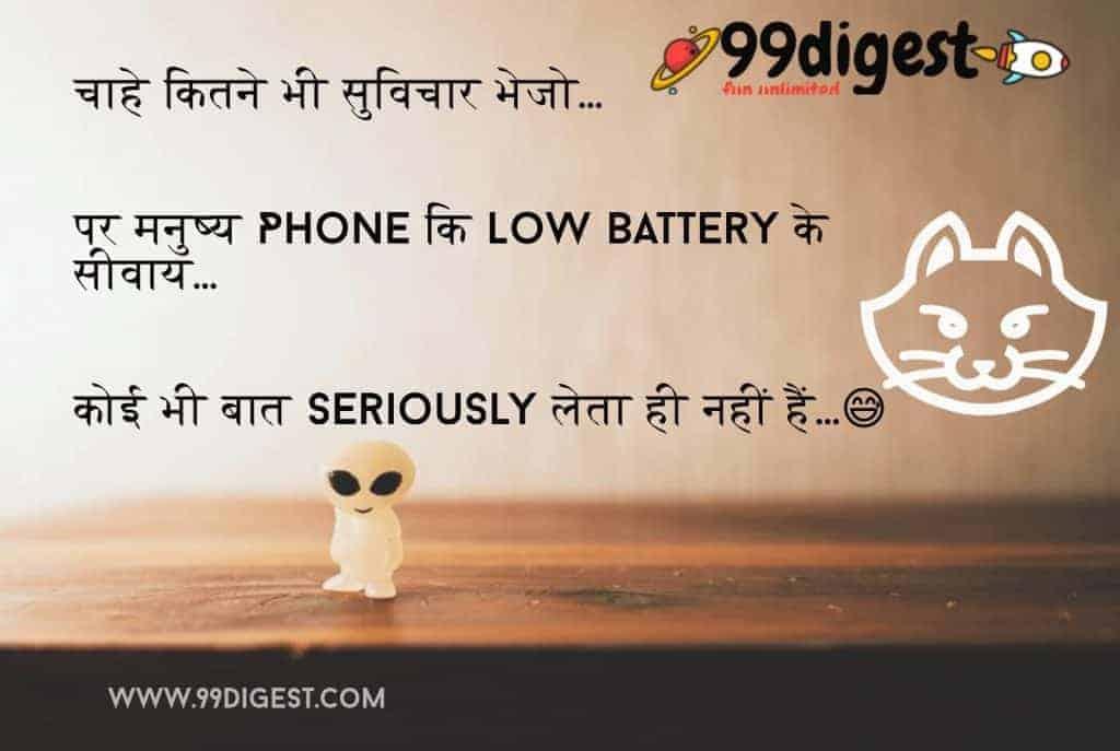 कोई भी बात Seriously लेता ही नहीं हैं. Best 100 Funny Jokes In Hindi