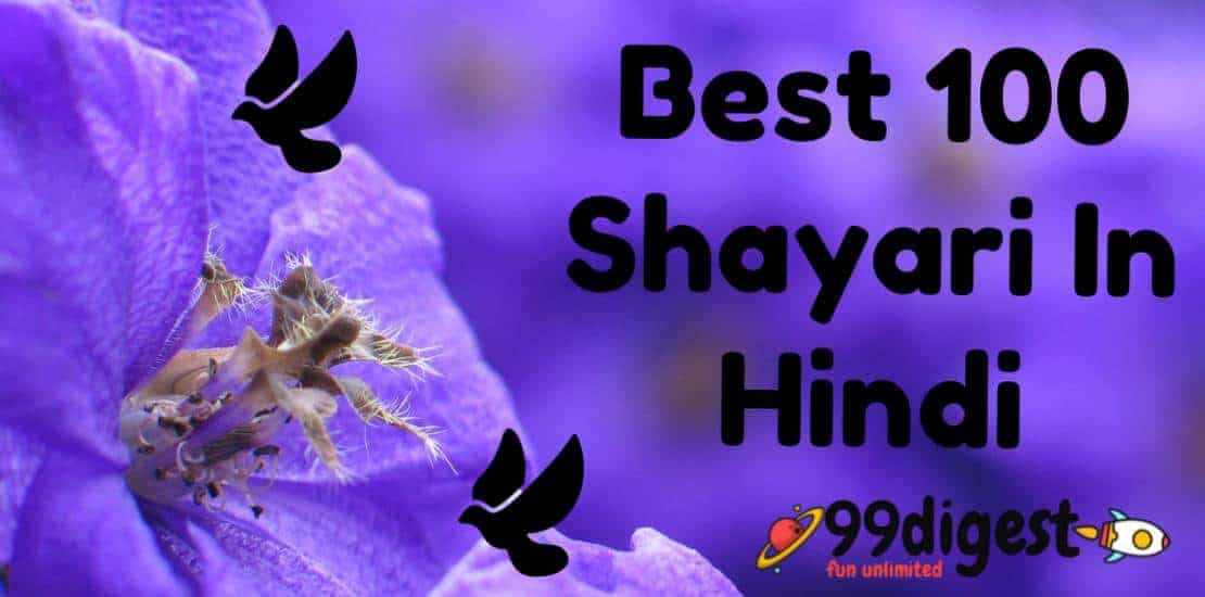 Best 100 Shayari In Hindi