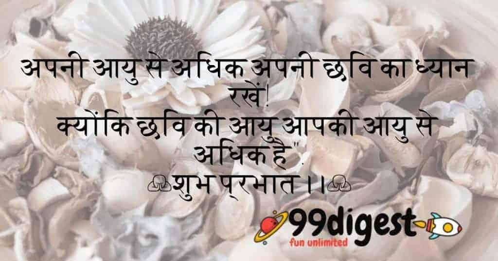 अपनी आयु से अधिक अपनी छवि का ध्यान रखें Best Good Morning Wishes In Hindi
