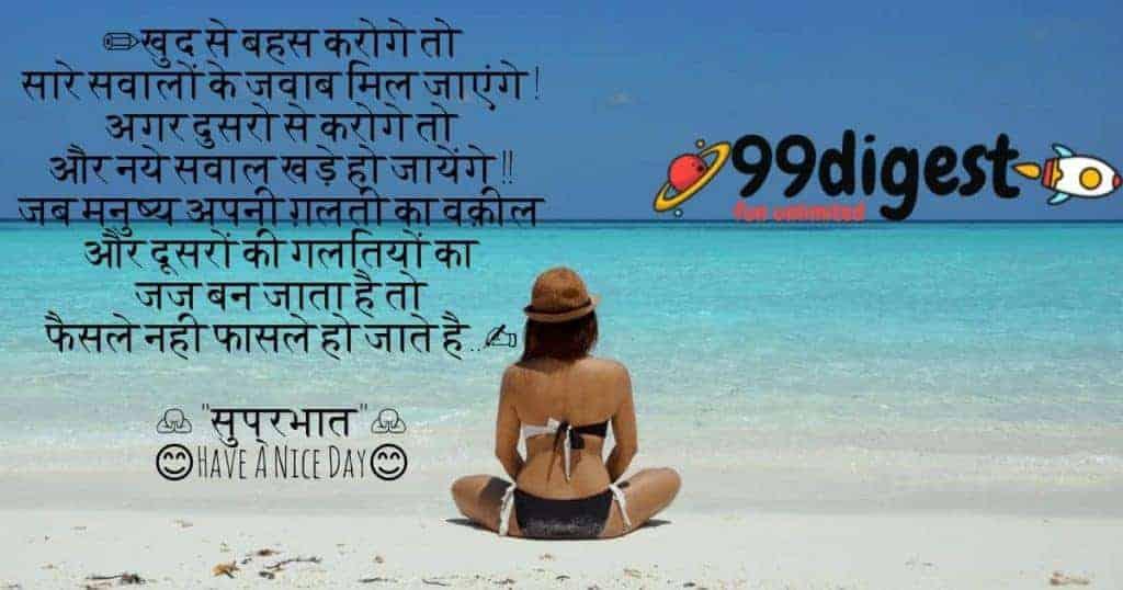 Best Good Morning Wishes In Hindi खुद से बहस करोगे तो सारे सवालों के जवाब मिल जाएंगे