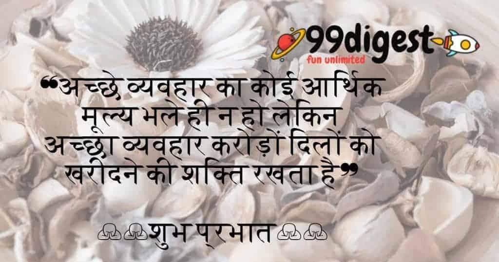 अच्छा व्यवहार करोड़ों दिलों को खरीदने की शक्ति रखता है Best Good Morning Wishes In Hindi