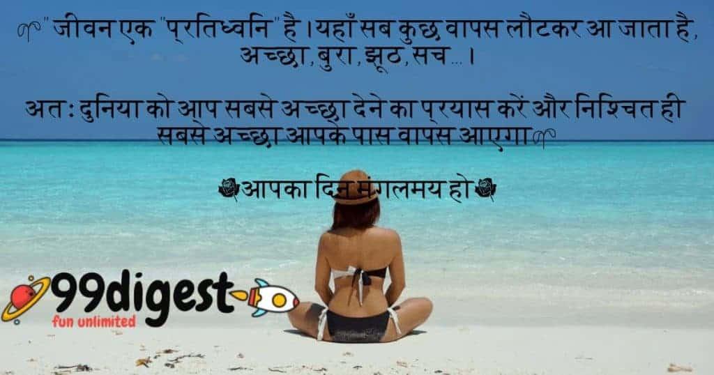 Best Good Morning Wishes In Hindi दुनिया को आप सबसे अच्छा देने का प्रयास करें