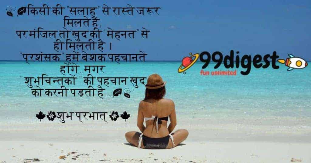 """Best Good Morning Wishes In Hindi किसी की """"सलाह"""" से रास्ते जरूर मिलते हैं,पर मंजिल तो खुद की """"मेहनत"""" से ही मिलती है"""