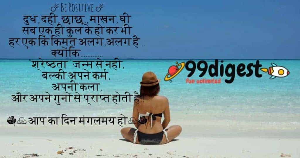 """श्रेष्ठता"""" जन्म से नही, बल्की अपने कर्म, अपनी कला, और अपने गुनों से प्राप्त होती हैBest Good Morning Wishes In Hindi"""