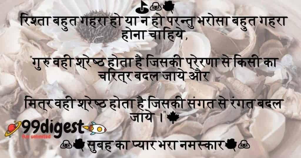 रिश्ता बहुत गहरा हो या न हो परन्तु भरोसा बहुत गहरा होना चाहिये Best Good Morning Wishes In Hindi