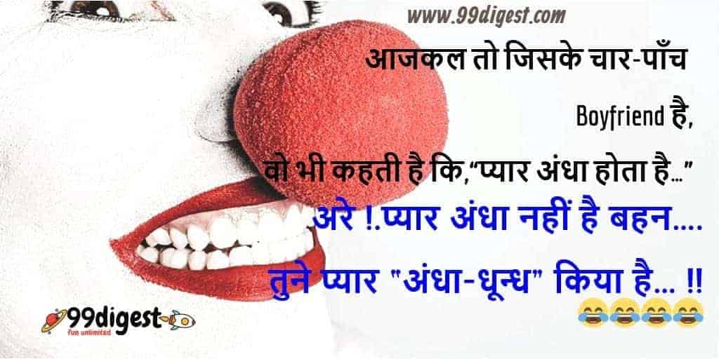 Funny Jokes In Hindi 4 - Jiske Pass Char Panch Boyfriend