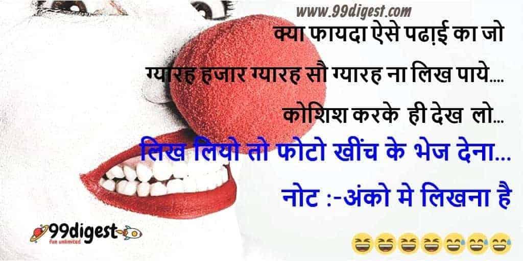 Funny Jokes In Hindi 5 - Kya Fayda Aisi Padai Ka