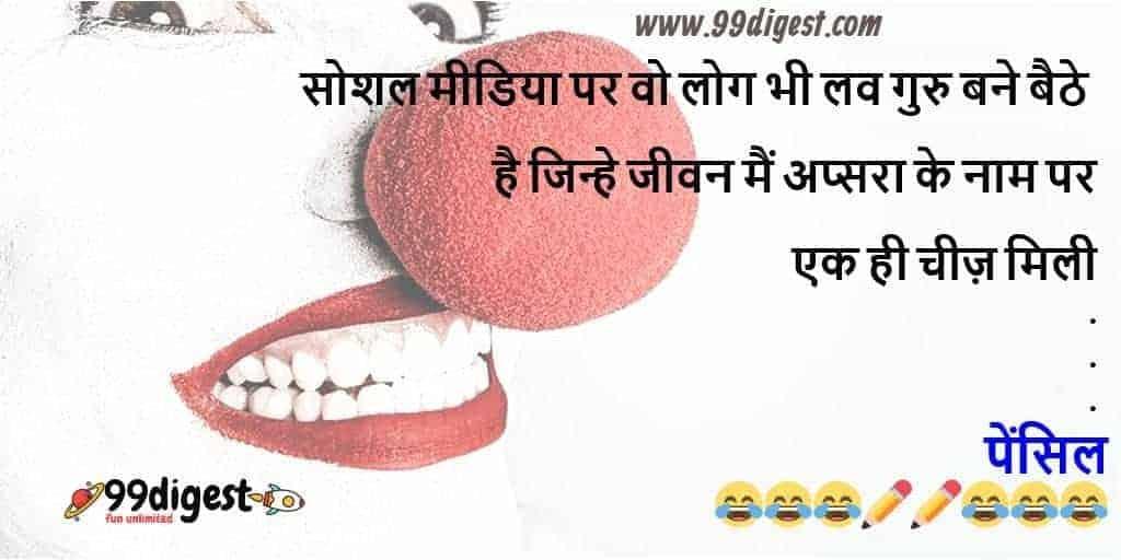Funny Jokes In Hindi 7 - Social Media Pe JO Log Love Guru Bane Bethe Hain