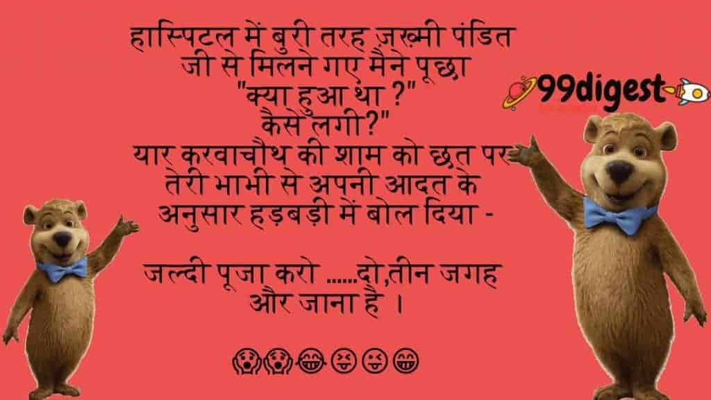 """हास्पिटल में बुरी तरह ज़ख़्मी पंडित जी से मिलने गए मैने पूछा """"क्या हुआ था Best 100 Funny Jokes In Hindi"""