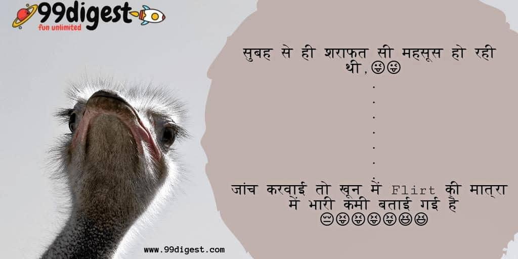 सुबह से ही शराफत सी महसूस हो रही थी Best 100 Funny Jokes In Hindi