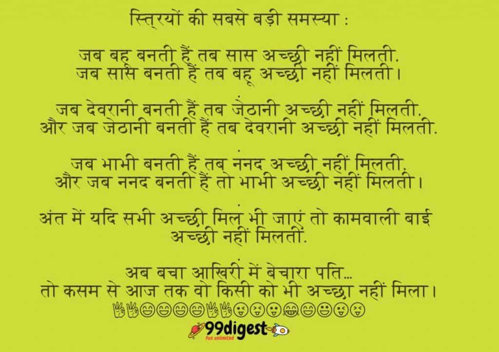 स्त्रियों की सबसे बड़ी समस्या Ladies Problem Best 100 Funny Jokes In Hindi