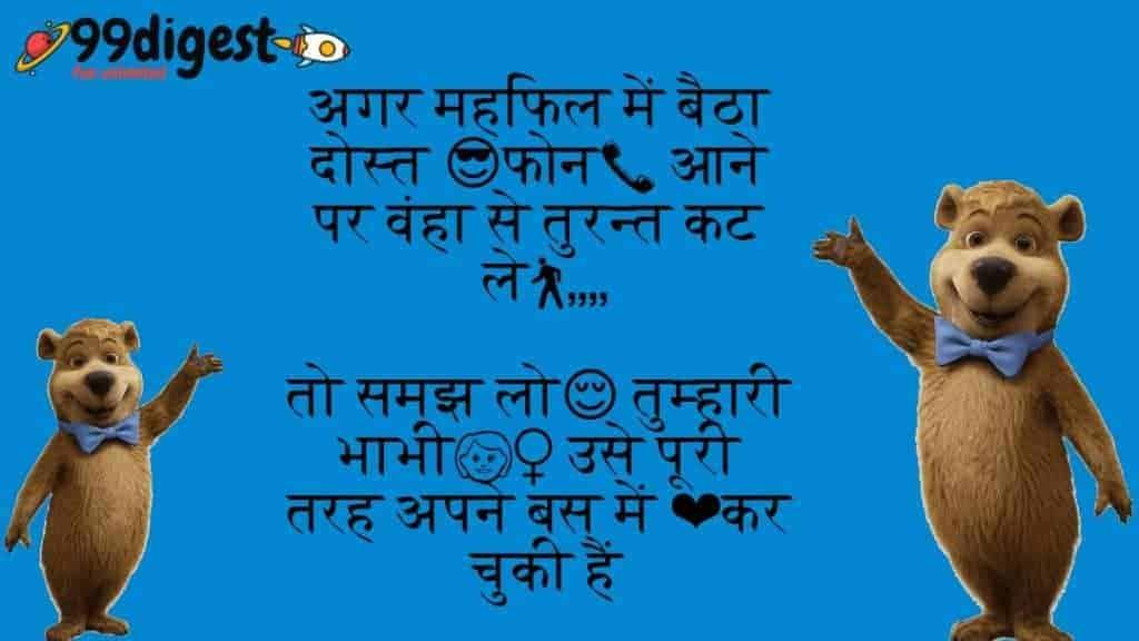 Best 100 Funny Jokes In Hindi
