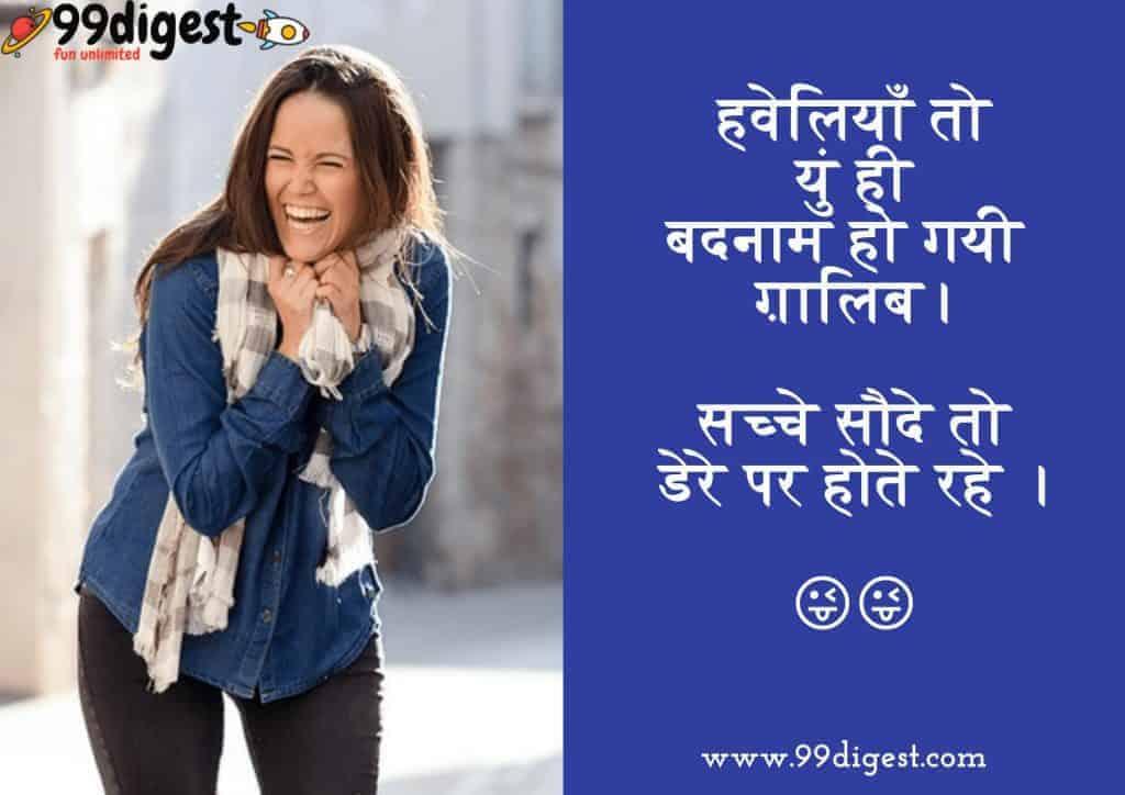 हवेलियाँ तो युं ही बदनाम हो गयी ग़ालिब। सच्चे सौदे तो डेरे पर होते रहे Best 100 Funny Jokes In Hindi
