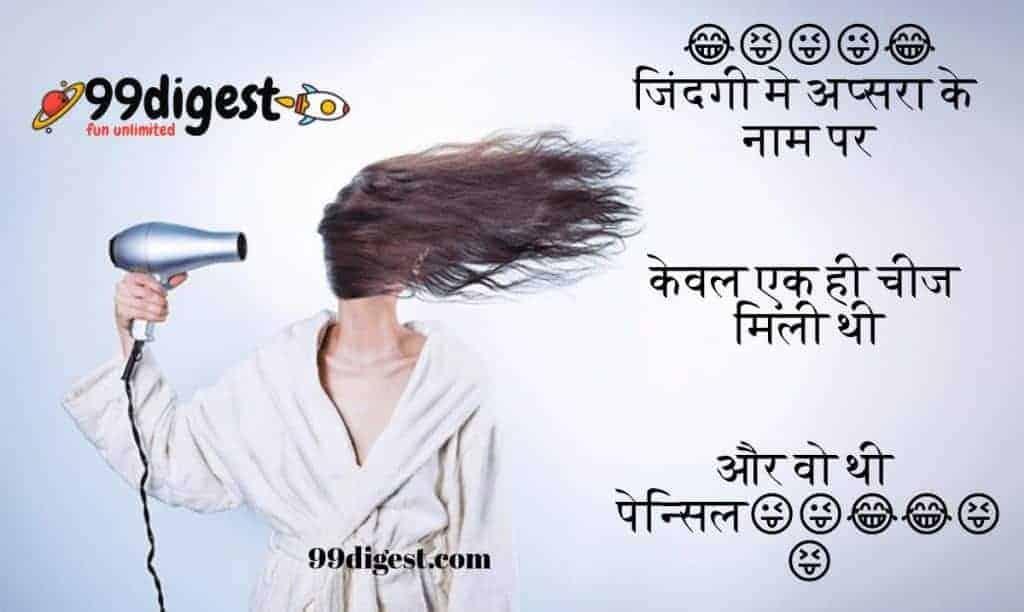 जिंदगी मे अप्सरा के नाम पर केवल एक ही चीज मिली थी और वो थी पेन्सिल Best 100 Funny Jokes In Hindi