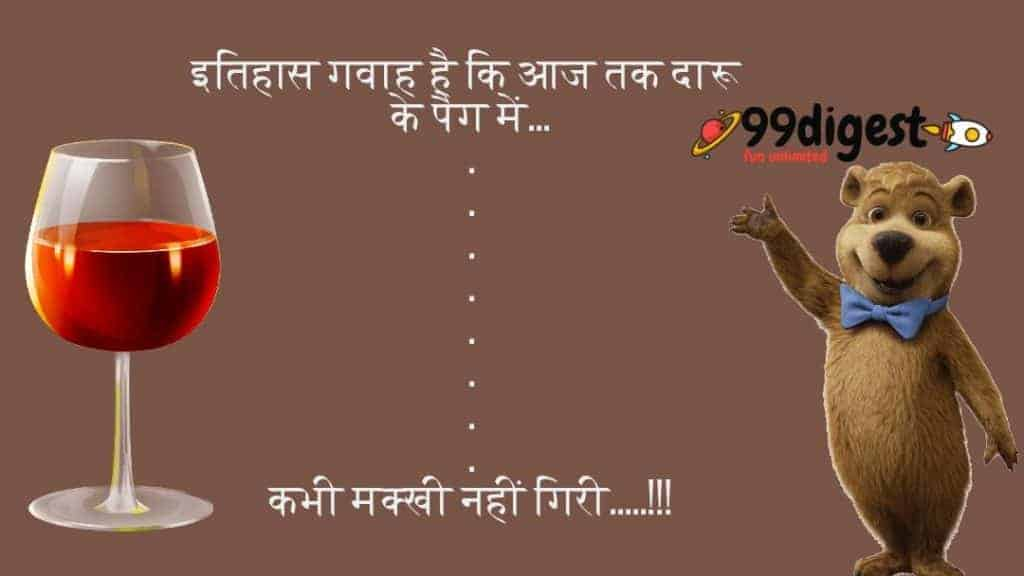 Best 100 Funny Jokes In Hindi