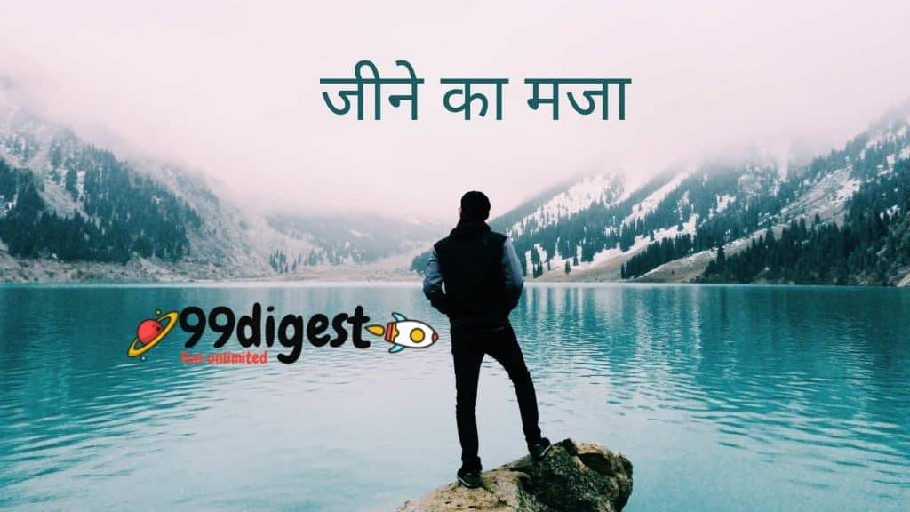 Jeene Ka Maja Sabse Jyada Kab Hota Hain जीने का मजा सबसे ज्यादा कब होता हैं जरूर जानिए